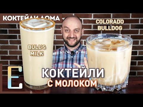 Коктейли с молоком: