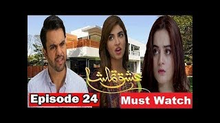 Ishq Tamasha Episode 24 Promo - Hum TV 13 August 2018