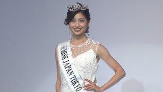 土屋太鳳の姉・炎伽さん、ミス・ジャパン東京代表に ミスユニバース2019 検索動画 26
