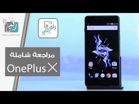 مراجعة ون بلس اكس OnePlus X افضل هاتف منخفض السعر