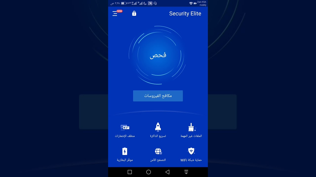 تحميل ( تطبيق حذف الفيروسات Security Elite – Clean Virus, Antivirus,  Booster apk 2018
