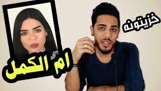 خزيتونه .. جليله ام الكمل تحشيش عراقي 2018 يوميات واحد عراقي