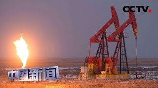 [中国新闻] 伊朗提保留核协议条件:恢复制裁前石油出口水平 | CCTV中文国际