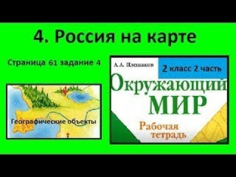 Географические объекты/Россия на карте №4 (Окружающий мир 2 класс Крючкова)