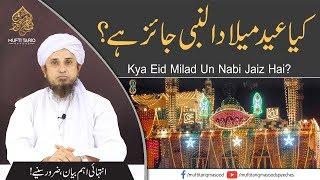 Eid Milad Un Nabi Jaiz Hai? | Very Important Bayan