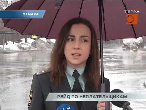 Новости Самары. Рейд по неплательщикам