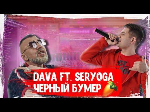 DAVA feat. SERYOGA - ЧЁРНЫЙ БУМЕР | КАК СДЕЛАТЬ | ТУТОРИАЛ | ЗА 5 МИНУТ | Remake | FLSTUDIO 12