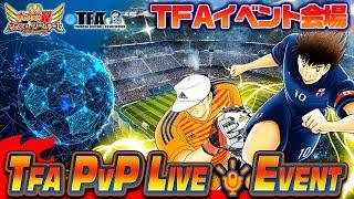 【たたかえドリームチーム】ライブ#539 TFA連盟対抗戦第12節1試合だけ実況します!【Captaintsubasa Dream Team】
