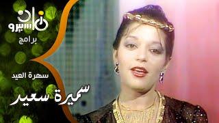 سهرة العيد: الديفا سميرة سعيد تهنىء الجمهور المصري في أول ظهور لها في مصر