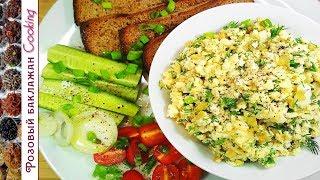 Теплый Яичный салат с жареным луком. Яичная Намазка на бутерброды. Яичная начинка для блинов.