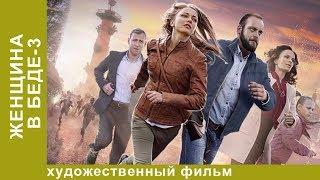 Женщина в беде. 3 Сезон. 2 Серия.  Мелодрама. Лучшие Мелодрамы. StarMedia