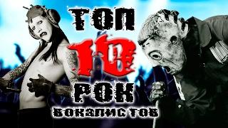 �������� ���� ТОП 10 РОК вокалистов ������