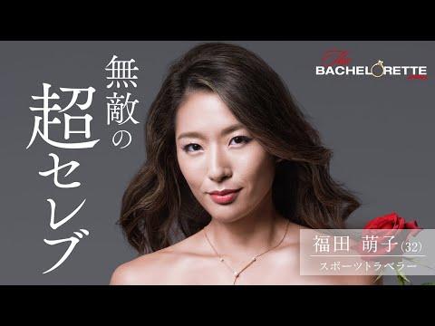 バチェロレッテ・ジャパン』ー無敵の超セレブ/ 福田 萌子 - YouTube