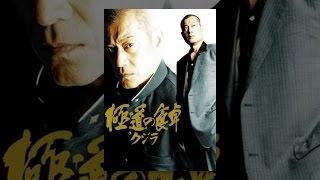 濁組組長・久慈雷蔵(松平健)は55歳で、妻・久美子(秋本奈緒美)と熟...