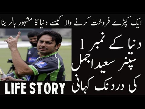 Saeed Ajmal  complete life story | of Cricketers Saeed Ajmal In .urdu /Hindi