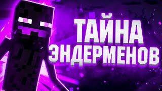ТАЙНА ЭНДЕРМЕНОВ В MINECRAFT! Майнкрафт 1.15 Обновление