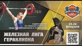 """соревнования по тяжелой атлетике """"Железная Лига Гераклиона"""" День 1"""
