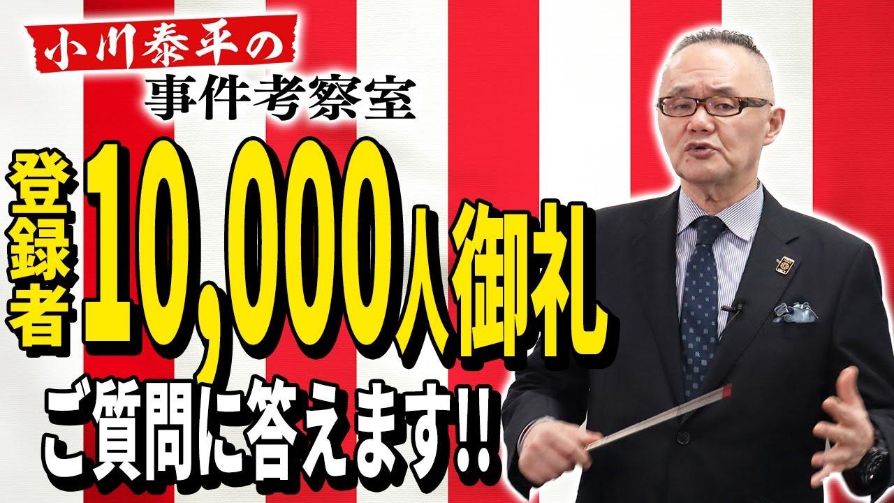 【御礼】登録者数1万人を達成いたしました!【小川泰平の事件考察室】#56