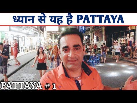 pattaya-जाने-से-पहले-यह-जान-लें-|let's-explore-pattaya|travelling-mantra