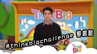 Publication Date: 2020-04-09 | Video Title: 【黎諾懿 #thinkbigchallenge】