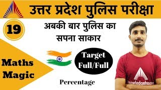 10:00 AM - Mission UP Police Live Class - Maths By Vipin Sir | Percentage
