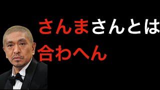 松本人志「さんまさんについて語る」