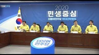 [세계타임즈TV]더불어민주당, 국가 재난을 정쟁에 이용…
