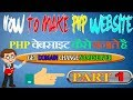 how to make php website series part 1 how to buy domain change nameserver