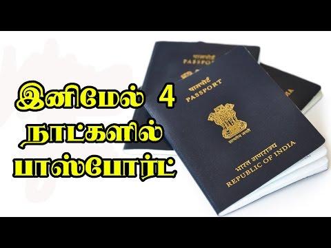 4 நாட்களில் உங்கள் பாஸ்போர்ட் ரெடி ! வெறும் 155 ரூபாயில் !!!   Get Your Passport Issued In A Week