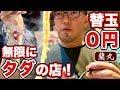 【無料替え玉】無限におかわり出来るラーメン店で大食い!【蘭丸】飯テロ ramen