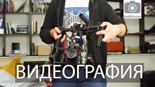 Видеография e06: Использование Электронного Стэдикама при Съемке Видео - Kaddr.com