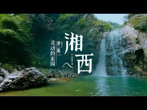 《湘西》 第二集 灵动的家园 | CCTV纪录
