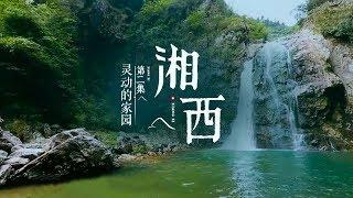 《湘西》 第二集 灵动的家园   CCTV纪录