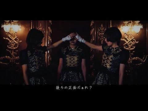 空想と妄想とキミの恋した世界 「オマージュとリスペクト」【公式】MV