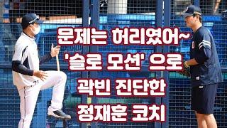 '문제는 허리였어' 슬로모션 투구로 곽빈의 문제점 진단한 정재훈 코치