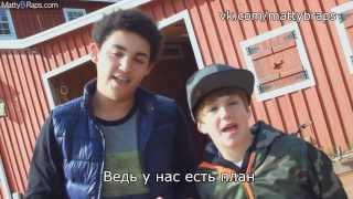 Скачать Перевод MattyB Timber Ft Lil Will русские субтитры