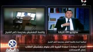 بالفيديو.. تبادل اتهامات ين معلمة وعمدة قرية بكفر الشيخ بعد واقعة الغش