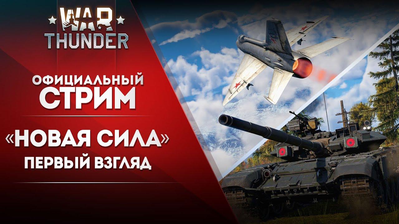 🔴 [ЗАПИСЬ] Первый взгляд на обновление «Новая сила» / War Thunder