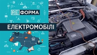 Коли українці пересядуть на електрокари? RE:ФОРМА