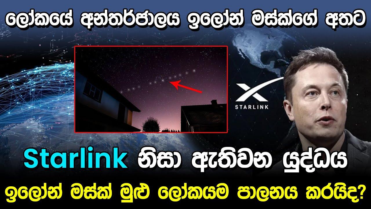 ලෝක අන්තර්ජාලය ඉලෝන් මස්ක්ගේ අතට | Starlink Project Elon Musk |
