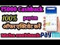 Paytm Maha Cashback offer||paytm Rs.5000 Cashback||offer Active||Recharge&UPI payment||Mahacashback