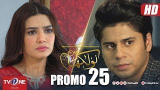 Naulakha | Episode 25 Promo | TV One Drama
