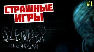 СТРАШНЫЕ ИГРЫ - Slender: The Arrival (Смотр Финальной Версии)(Купить игру - games/indie/slender-the-arrival/ Понравилось видео? Нажми - http://bit.ly/VAkWxL Посмотри нашу группу Вконтакте - http://vk...., 2013-03-29T17:20:22.000Z)