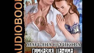 """2001594 Аудиокнига. Сурикова Марьяна """"Гимназия Царима"""""""