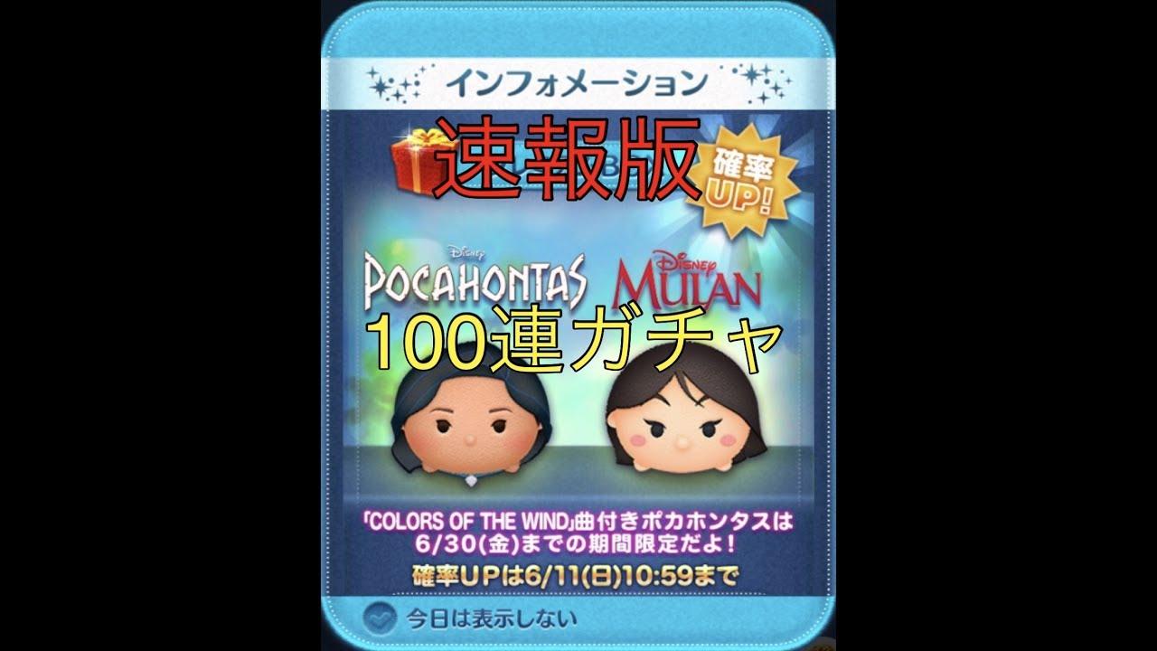 【ツムツム】6月ポカホンタス・ムーラン確率UP検証動画 100連【なじゅ】