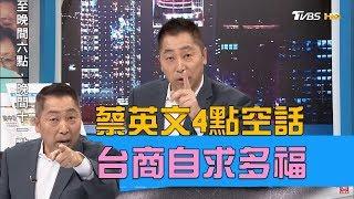 中美貿易戰殃及台灣,台商只能自求多福?!週末戰情室 20190512