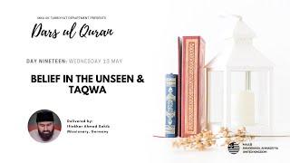 Daily Dars ul Quran #19: Belief in the Unseen & Taqwa #Ramadan2020