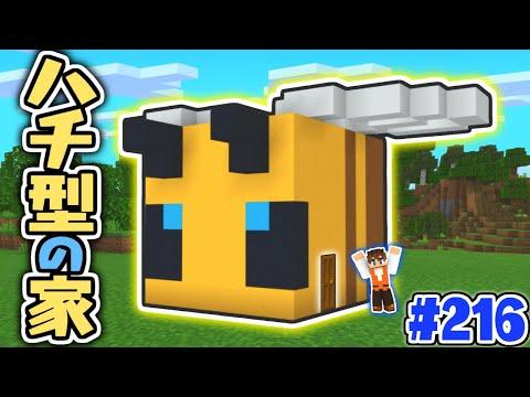 巨大なハチ型の家を作ろう!!中はどうなってるの!?マイクラ実況Part216【マインクラフト】