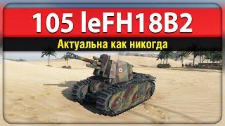 105 leFH18B2 - Актуальна как никогда