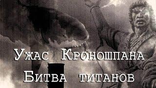 Ужас Кроношпана: битва титанов (уфа, 2015) official movie free online